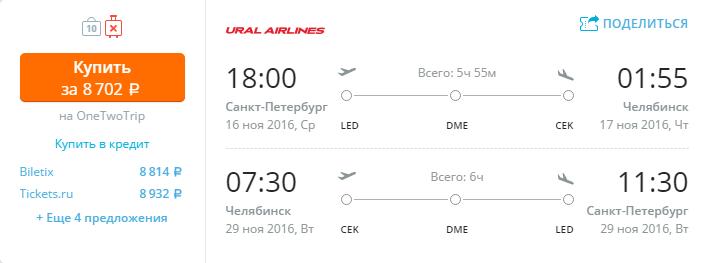 Дешевые авиабилеты Санкт-Петербург - Челябинск / Челябинск - Санкт-Петербург
