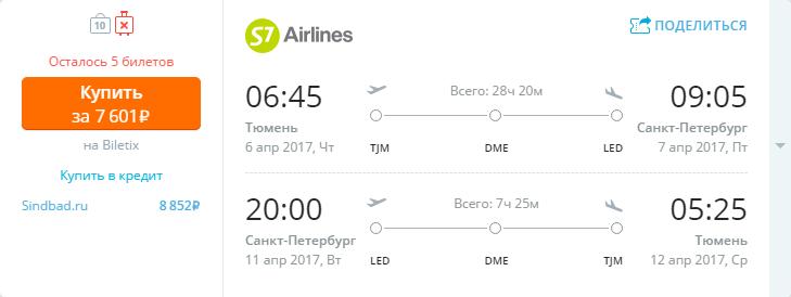 Дешевые авиабилеты Санкт-Петербург - Тюмень / Тюмень - Санкт-Петербург