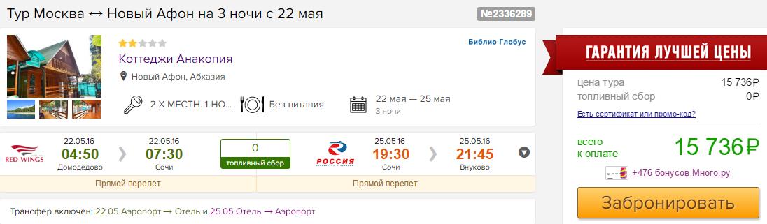Горящие туры в Новый Афон из Москвы