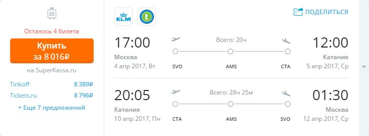 Дешевые авиабилеты Москва - Катания (Италия)