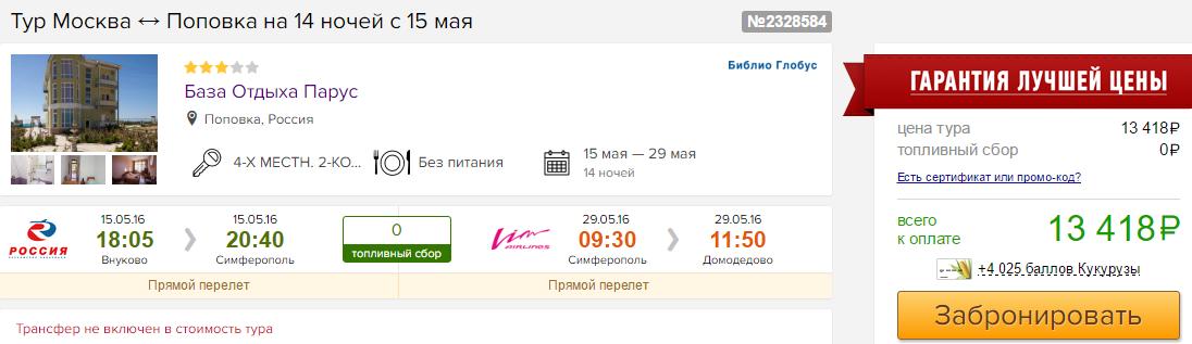Горящие туры в Поповку из Москвы