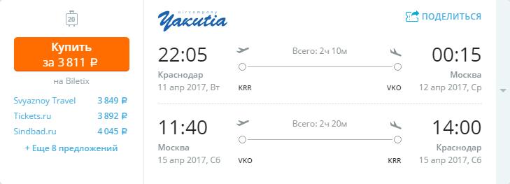 Дешевые авиабилеты Москва - Краснодар / Краснодар - Москва