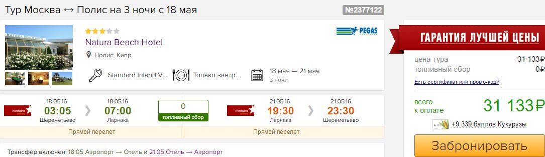Горящие туры в Полис из Москвы