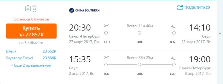 Дешевые авиабилеты Санкт-Петербург - Сеул (Южная Корея)