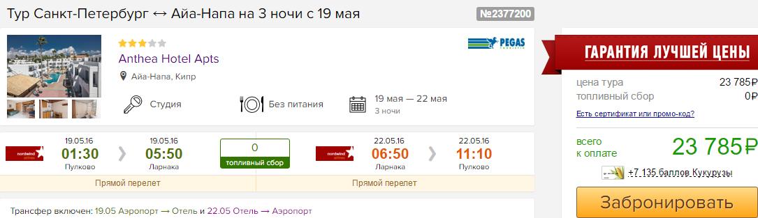 Горящие туры в Айя-Напу из Санкт-Петербурга