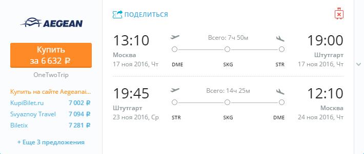 Дешевые авиабилеты Москва - Штутгарт (Германия)