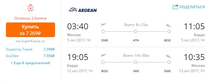 Дешевые авиабилеты Москва - Бордо