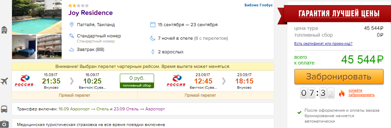 Горящие туры в Паттайю из Калининграда
