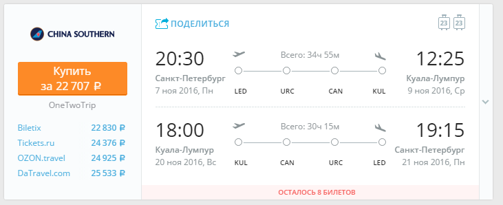 Дешевые авиабилеты Санкт-Петербург - Куала-Лумпур (Малайзия)