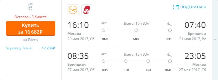 Дешевые авиабилеты Москва - Бриндизи (Италия)