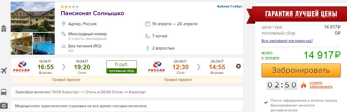 Горящие туры в Адлер из Москвы
