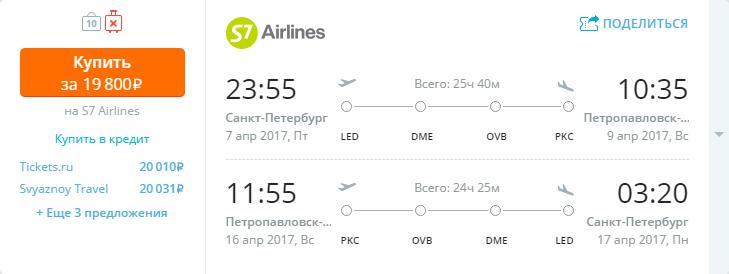 Дешевые авиабилеты Санкт-Петербург - Петропавловск-Камчатский