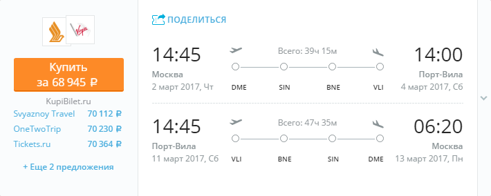 Дешевые авиабилеты Москва - Порт-Вила (Вануату)