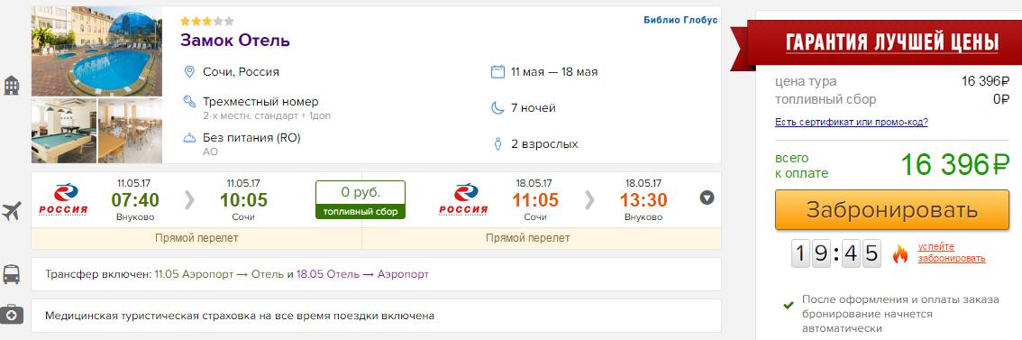 Горящие туры в Сочи из Москвы