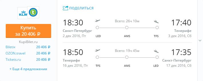 Дешевые авиабилеты Санкт-Петербург - Тенерифе (Испания)