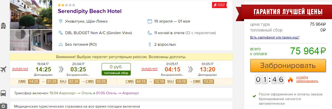 Горящие туры на Шри-Ланку из Воронежа